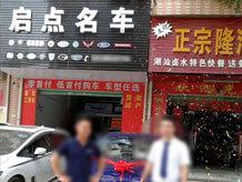 东莞市启点汽车贸易有限公司
