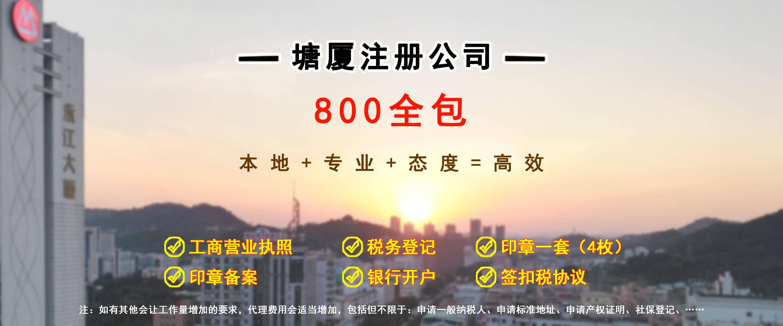 东莞塘厦注册公司800全包