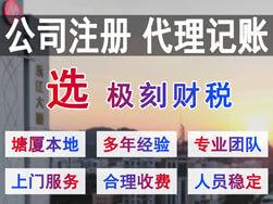 东莞塘厦注册公司代理记账选极刻财税